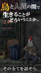 雞男的莊絕人生