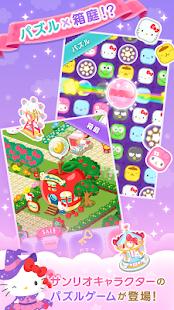 Hello Kitty與魔法回憶
