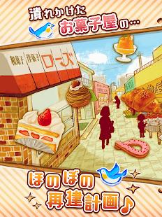 洋果子店ROSE~麵包店開幕了~