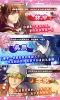 Screenshot 4: 戀星水滸傳 | 繁中版