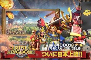 Screenshot 1: Rise of Kingdoms: Lost Crusade | Japanese