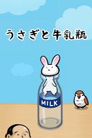 Screenshot 1: うさぎと牛乳瓶