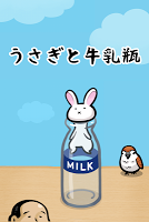 Screenshot 1: 兔子與牛奶瓶