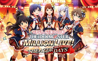 Screenshot 1: THE iDOLM@STER Million Live!: Theater Days | Korean