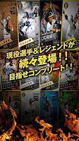 Screenshot 2: 猛虎伝説(阪神タイガース・阪神甲子園球場承認プロ野球ゲーム)