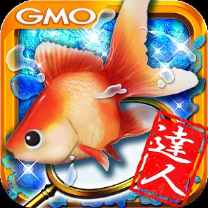 Icon: 金魚の達人 暇つぶし無料金魚すくい釣りゲームRPG