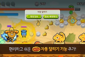 Screenshot 2: Friends Run for Kakao