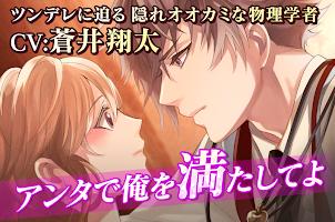 Screenshot 3: 美男吸血鬼 - 偉人的愛戀誘惑 | 日版