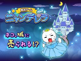 Screenshot 1: 脱出ゲーム ニャンデレラ