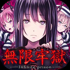 Icon: Infinite Prison | Japanese