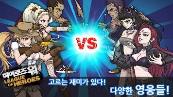 Screenshot 4: 히어로즈워 for Kakao