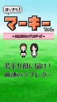 Screenshot 1: 堀北!小真希~交往0日的求婚~