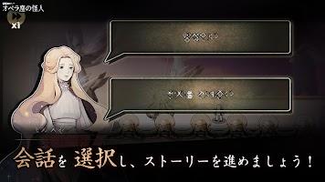 Screenshot 3: MazM: オペラ座の怪人