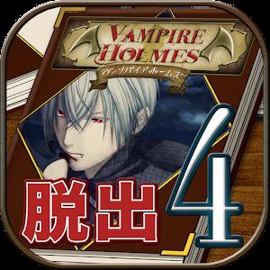 Icon: 吸血鬼福爾摩斯~從遊戲中逃出~