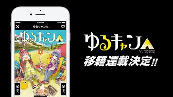 Screenshot 3: COMIC FUZ - 人気漫画が毎日読める