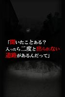 Screenshot 1: 呪いのホラーゲーム:友引道路