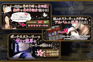 Screenshot 4: 逆源氏物語 | 日版