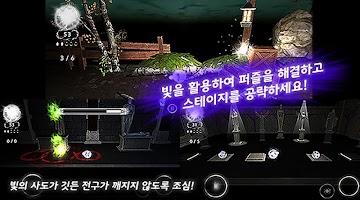 Screenshot 4: THE LAMP: Advanced