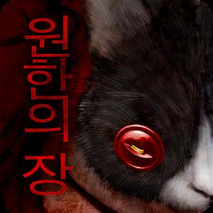 Icon: 咒巢 -怨之章- | 韓版