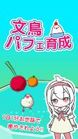 Screenshot 2: 文鳥パフェ育成