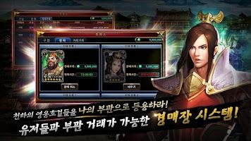 Screenshot 4: 천지를 베다