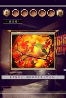 Screenshot 4: 脱出ゲーム 花鳥風月