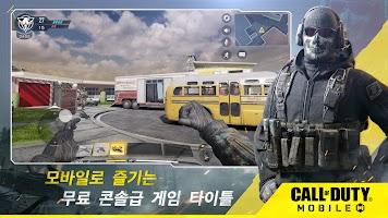 Screenshot 1: Call of Duty: Mobile | Coreano