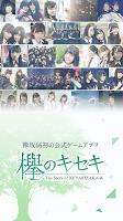 Screenshot 1: Keyaki no Kiseki