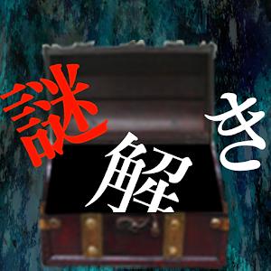 Icon: 謎解き 〜地下に眠る煩悩の財宝〜 地下からの脱出