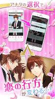Screenshot 4: 誓いのキスは突然に Love Ring