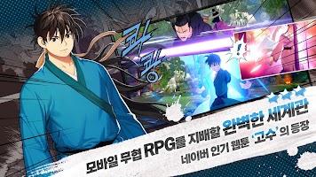 Screenshot 2: 고수 with NAVER WEBTOON