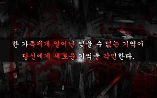Screenshot 3: 탈출 게임 :주옥 -원한의 장-_한국버전