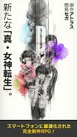 Screenshot 1: D×2 真・女神轉生:解放 (日版)