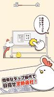 Screenshot 2: 胖雞要走了!!