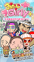 Screenshot 1: 大叔Girly