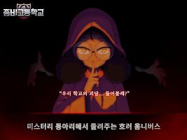 Screenshot 1: 좀비고등학교 : 검은 주방