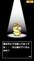 Screenshot 2: 脱出ゲーム 名探偵ひよこ - 教室編