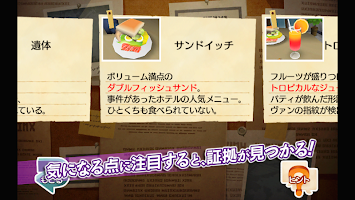 Screenshot 4: LAYTON BROTHERS MYSTERY ROOM | Japanese