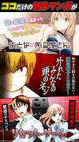 Screenshot 1: GANMA! - オリジナル漫画が全話無料で読み放題