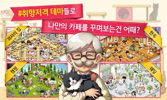 Screenshot 4: 貓咪咖啡館  | 韓版