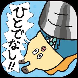 Icon: 【放置】貝社員の断末魔