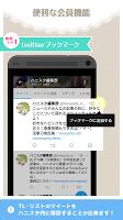 Screenshot 3: Honeysta~二次元女性向情報應用~