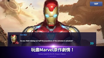 Screenshot 2: 漫威:未來之戰