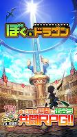 Screenshot 1: Boku & Dragons