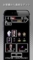 Screenshot 4: カニバルバーガー