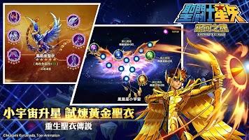 Screenshot 4: Saint Seiya: Galaxy Spirits