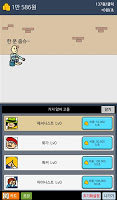 Screenshot 3: 乞丐育成