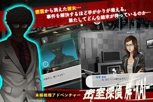 Screenshot 4: 密室探偵 解 -KAI- サクサク推理アドベンチャー