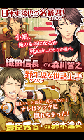 Screenshot 3: ただいま、戦国武将さま◆声優 恋愛ゲーム