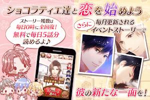 Screenshot 4: 사랑하는 쇼콜라티에 | 일본버전